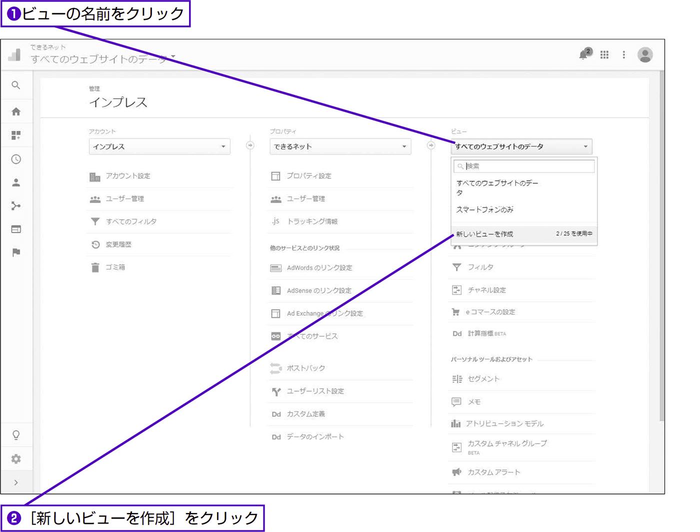 新しいビューを作成し、フィルタ無適用のビューを残す - できる逆引き Googleアナリティクス 増補改訂2版