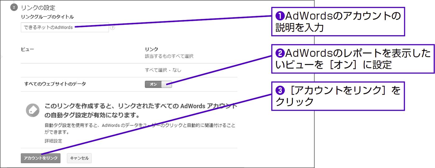 Google AdWordsのアカウントとリンクする - できる逆引き Googleアナリティクス 増補改訂2版