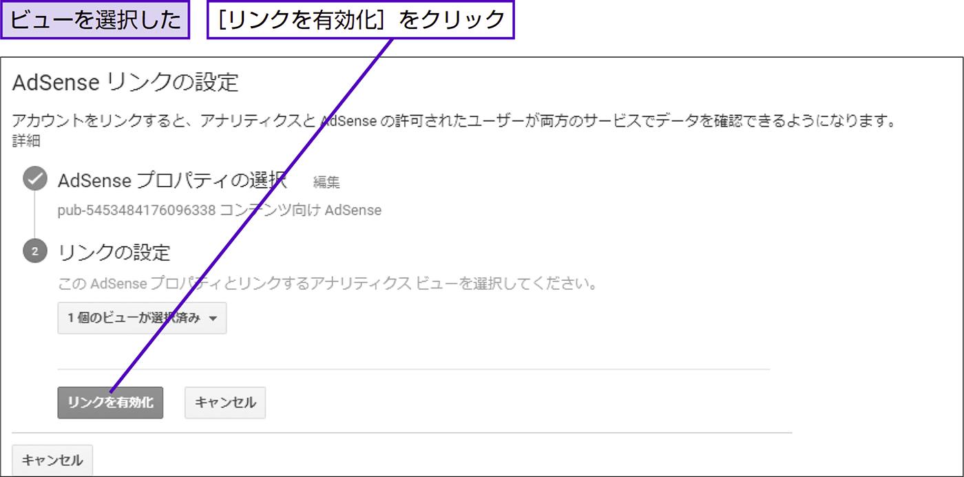 Google AdSenseのアカウントとリンクする - できる逆引き Googleアナリティクス 増補改訂2版