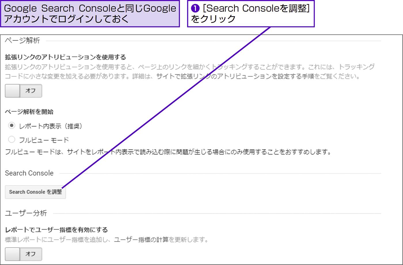 Google Search Consoleのアカウントとリンクする - できる逆引き Googleアナリティクス 増補改訂2版