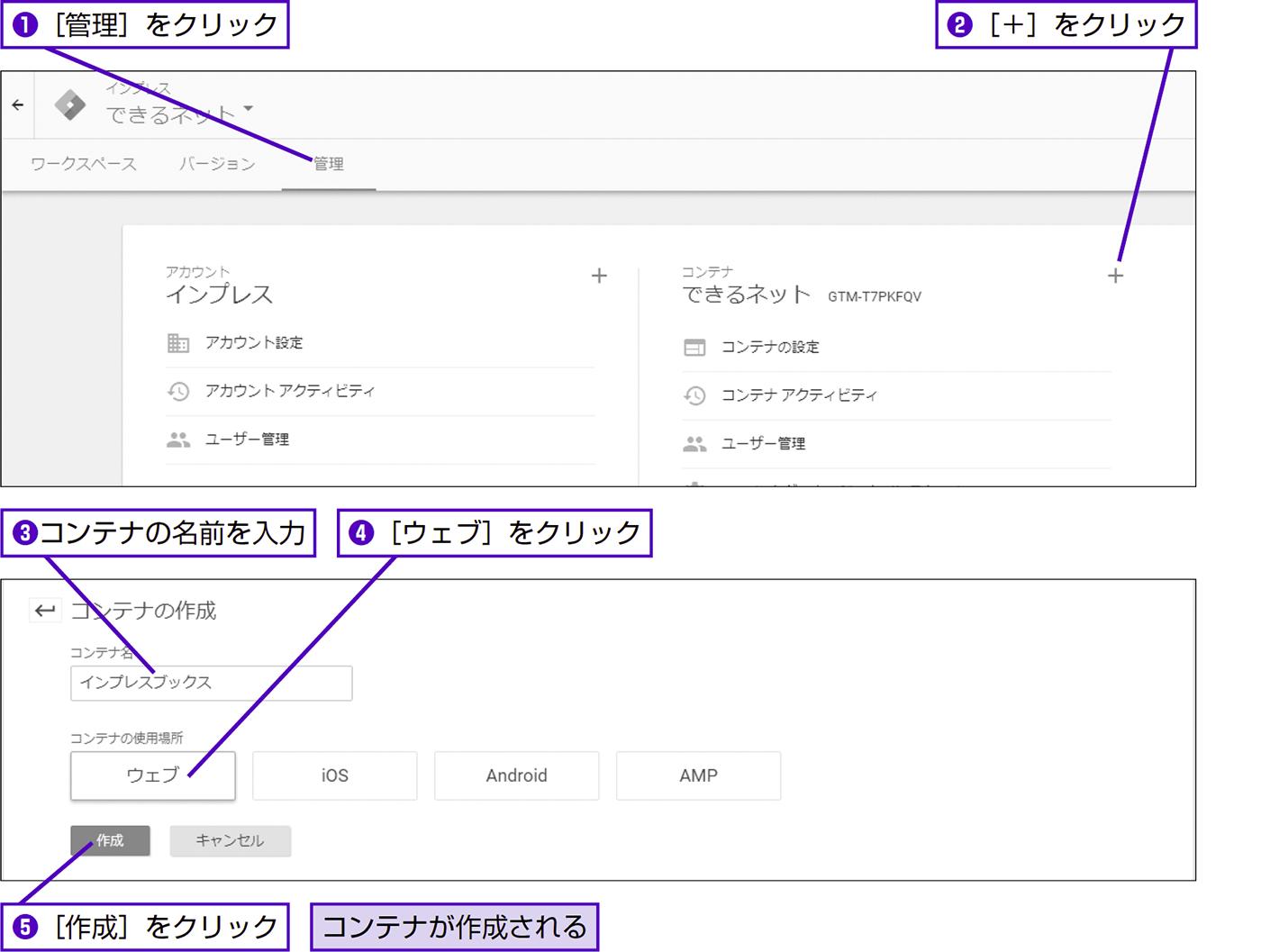 Googleアナリティクスで解析するサイトを新規に追加する - できる逆引き Googleアナリティクス 増補改訂2版