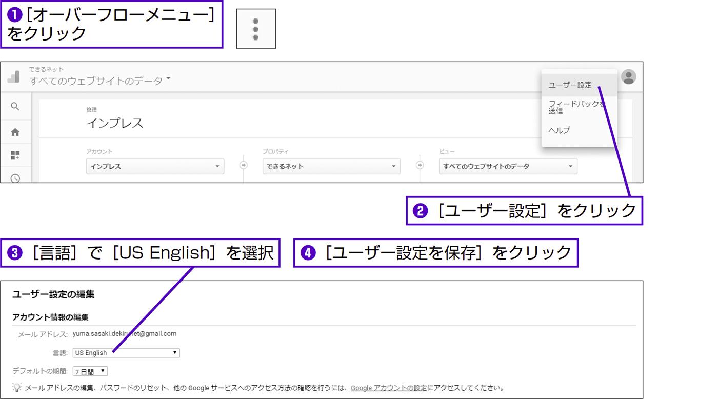 画面表記を英語にして外国人従業員とワーディングをあわせる - できる逆引き Googleアナリティクス 増補改訂2版