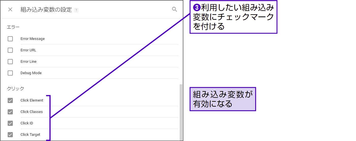 Googleタグマネージャの「変数」を理解する - できる逆引き Googleアナリティクス 増補改訂2版