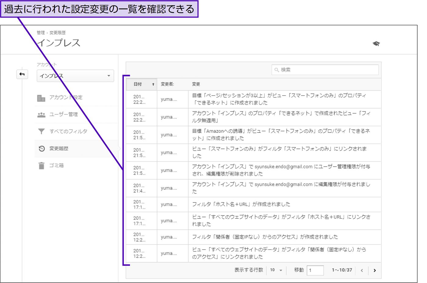 アカウントの設定に加えられた変更履歴を確認する - できる逆引き Googleアナリティクス 増補改訂2版