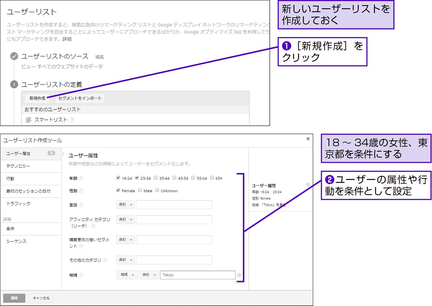 ユーザーの属性や行動に基づくリマーケティングのリストを作成する - できる逆引き Googleアナリティクス 増補改訂2版