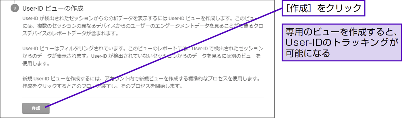 デバイスが異なっても同一のユーザーとして捕捉する - できる逆引き Googleアナリティクス 増補改訂2版