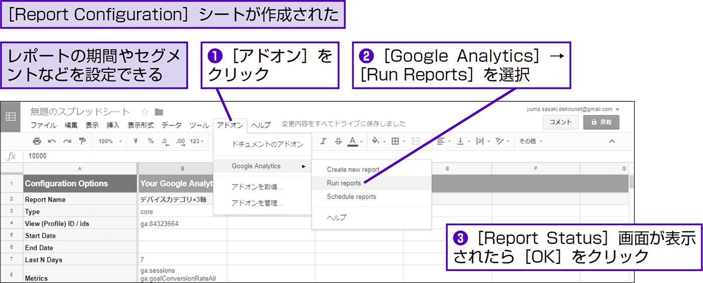 Googleドライブのアドオンで最大7軸のレポートを生成する - できる逆引き Googleアナリティクス 増補改訂2版