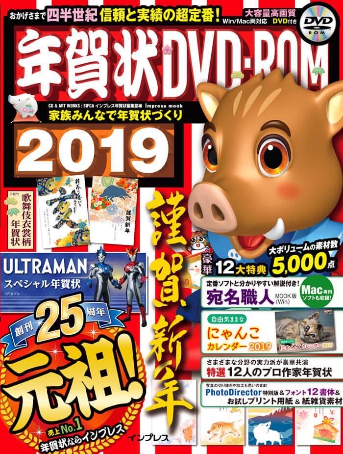 年賀状DVD-ROM2019