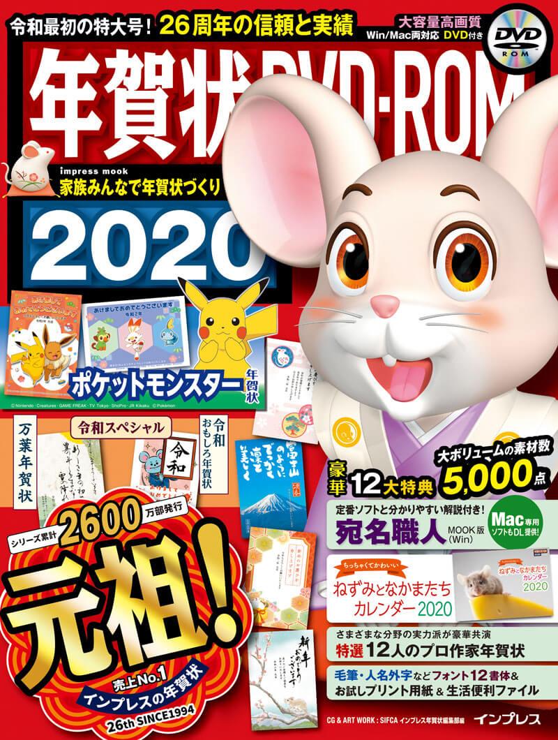 年賀状DVD-ROM2020
