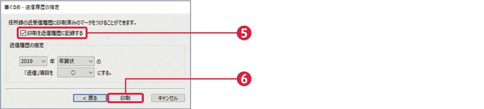 筆ぐるめ25の使い方:宛名面を印刷する