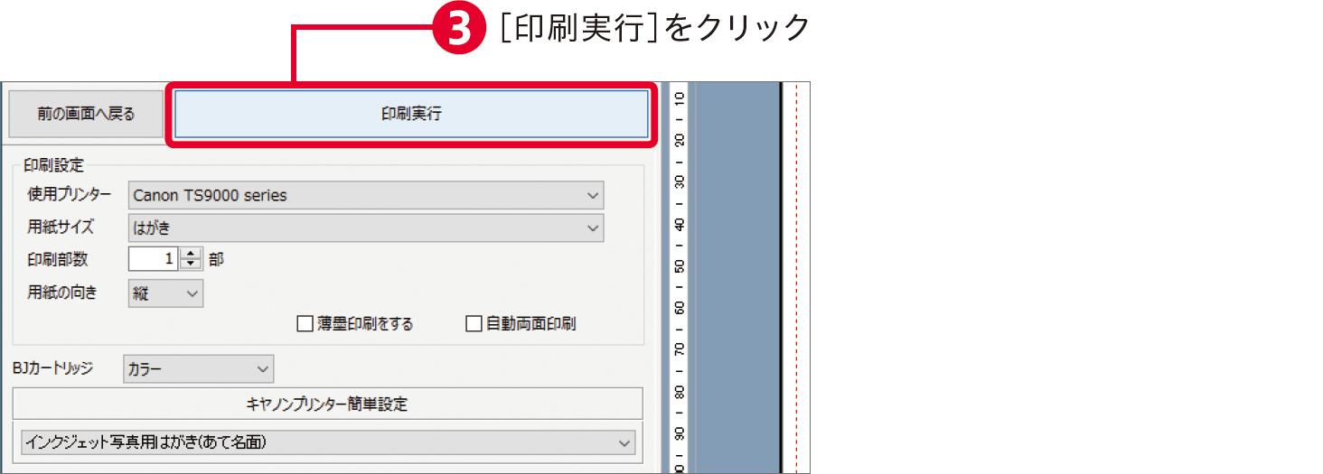 筆ぐるめ26の使い方:宛名面を印刷する