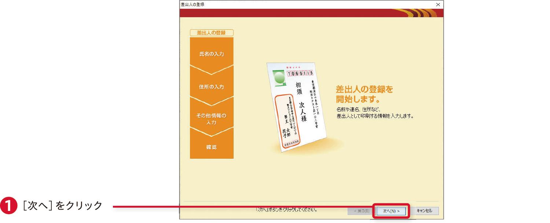筆王2021の使い方:差出人を登録する