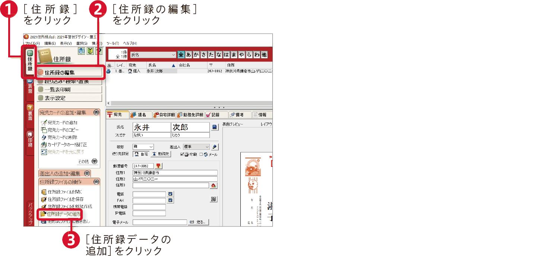 筆王2021の使い方:住所録を作成する