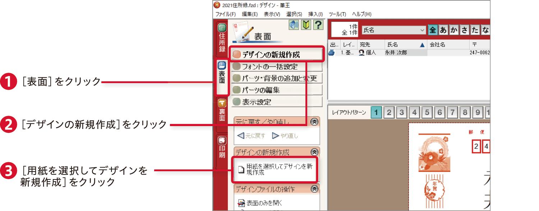 筆王2021の使い方:宛名面のレイアウトを調整する