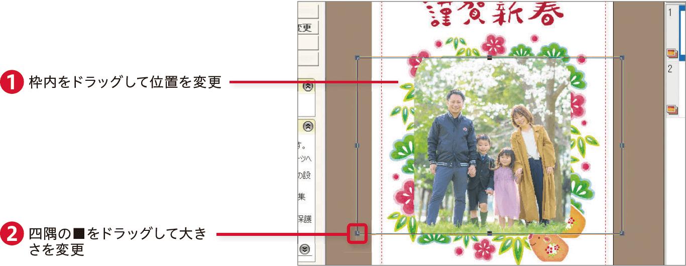 筆王2021の使い方:デジカメ年賀状を作成する