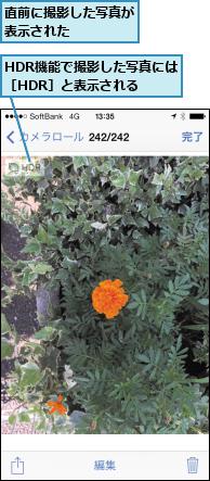 HDR機能で撮影した写真には[HDR]と表示される,直前に撮影した写真が表示された