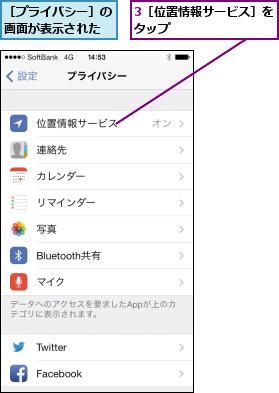 3[位置情報サービス]をタップ        ,[プライバシー]の画面が表示された