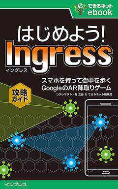 はじめよう! Ingress(イングレス) スマホを持って街を歩く GoogleのAR陣取りゲーム攻略ガイド[できるネットeBookシリーズ]