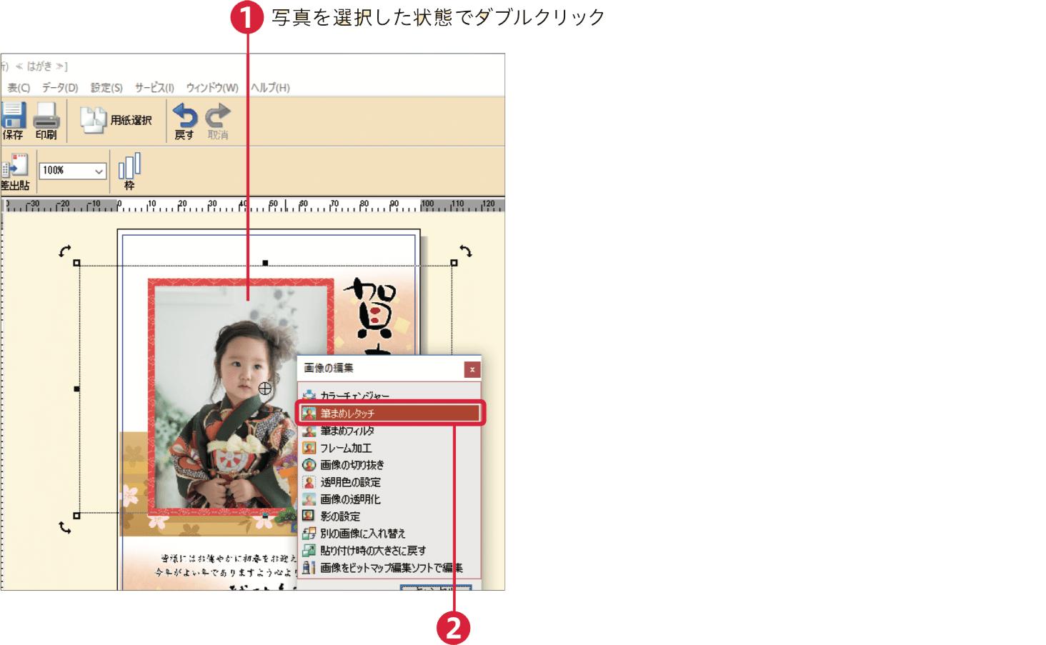 筆まめVer.28の使い方:デジカメ年賀状を作成する