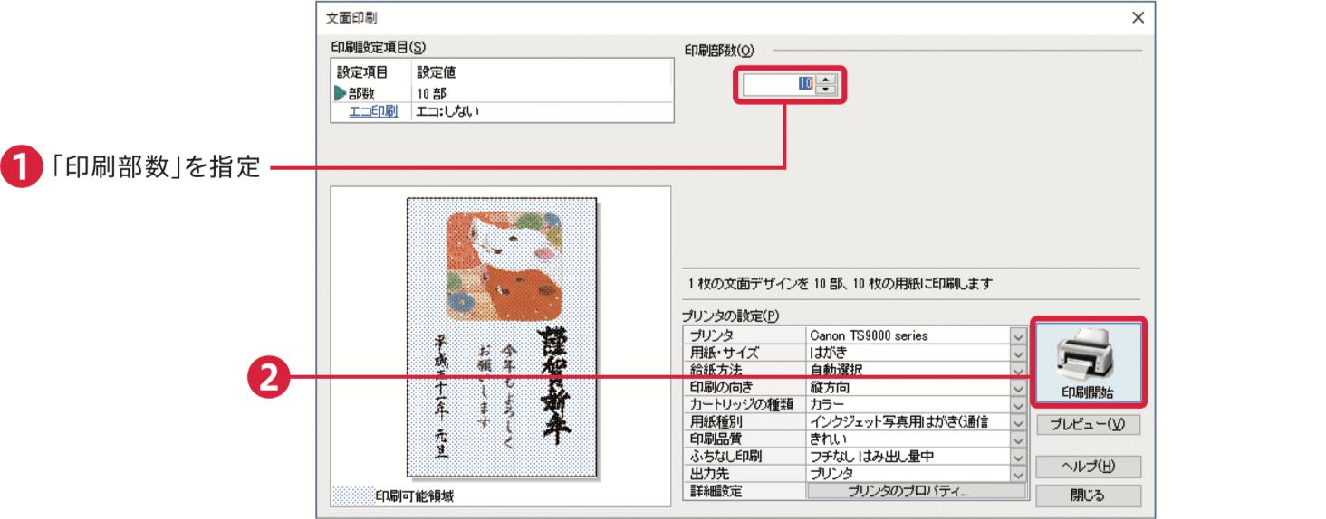 筆まめVer.28の使い方:裏面を印刷する
