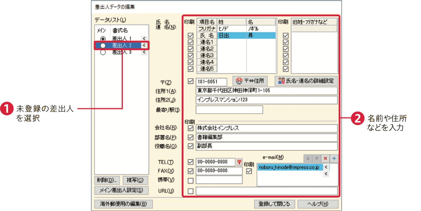 筆まめVer.28の使い方:差出人を登録する