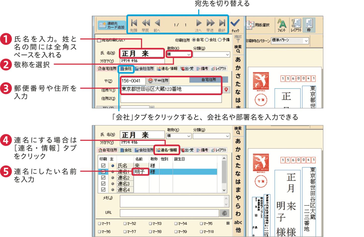 筆まめVer.28の使い方:住所録を作成する