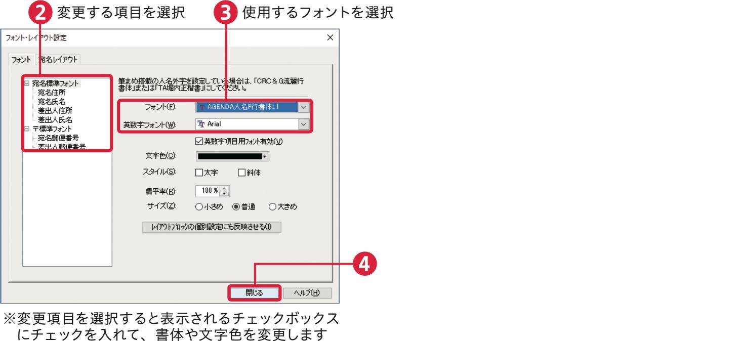 筆まめVer.28の使い方:宛名面のレイアウトを調整する