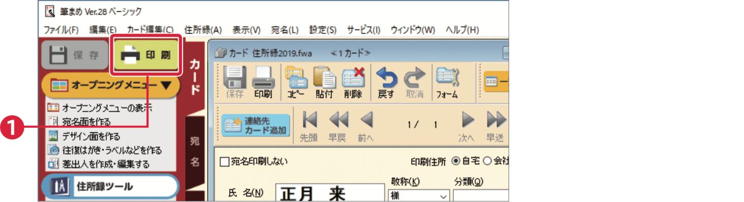 筆まめVer.28の使い方:宛名面を印刷する