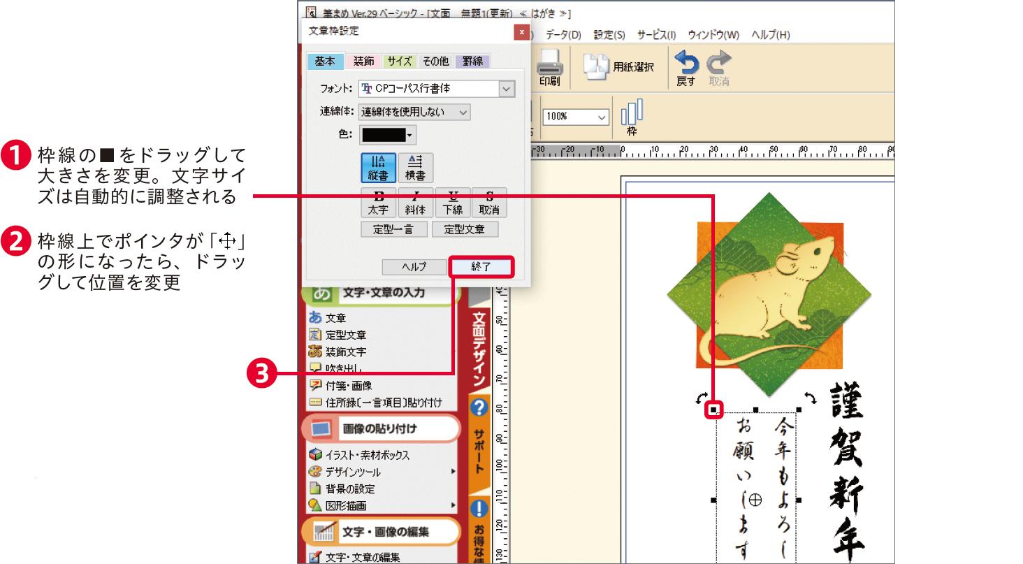 筆まめVer.29の使い方:年賀状に文字を加える