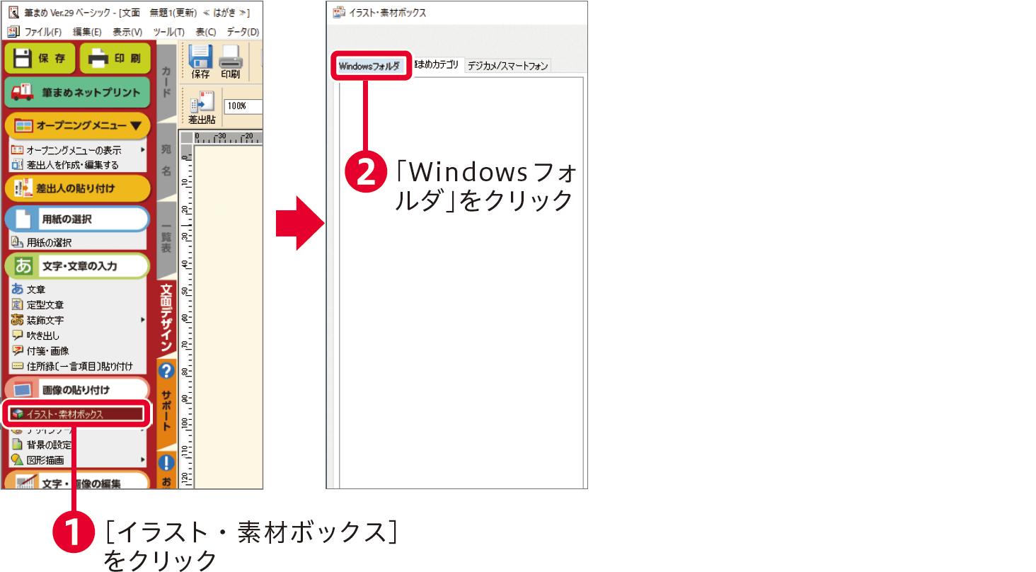 筆まめVer.29の使い方:年賀状にパーツを加える
