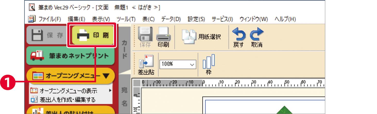 筆まめVer.29の使い方:裏面を印刷する