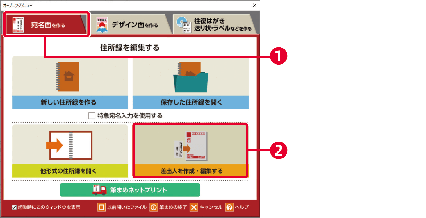 筆まめVer.29の使い方:差出人を登録する
