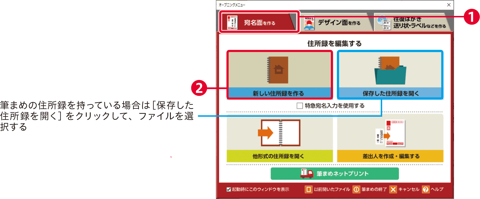 筆まめVer.29の使い方:住所録を作成する