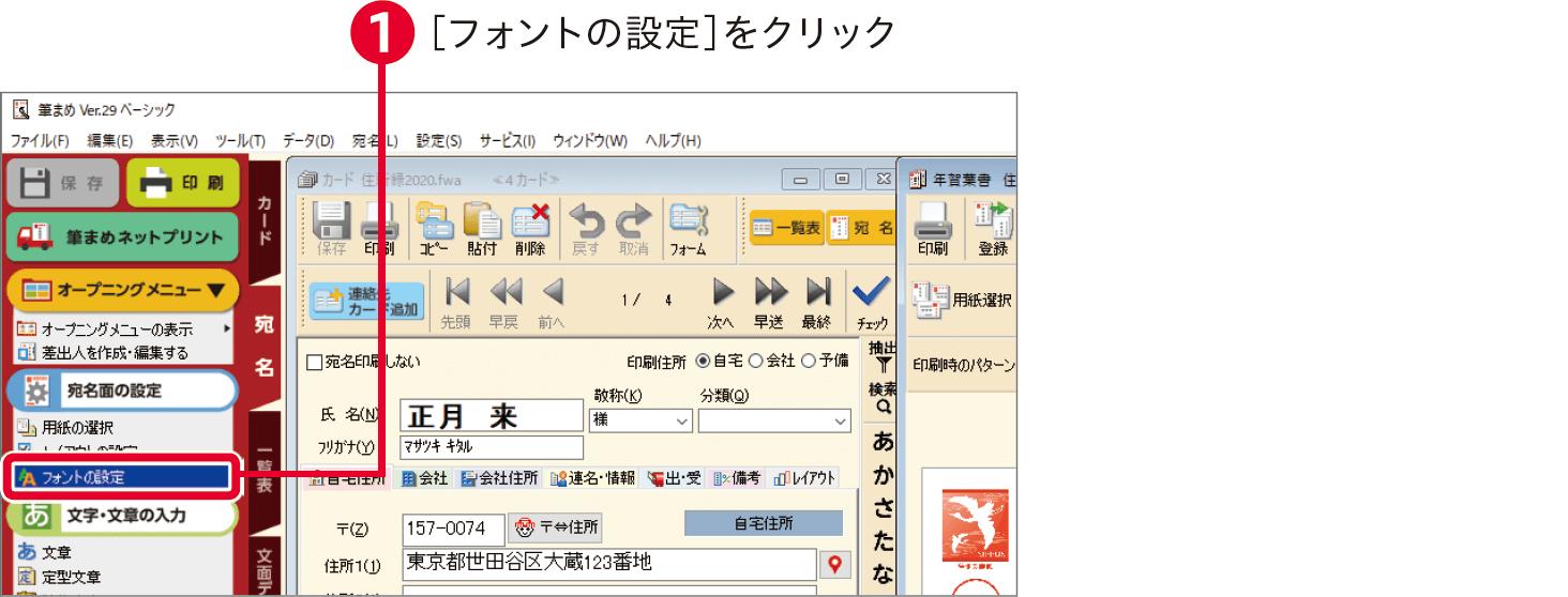筆まめVer.29の使い方:宛名面のレイアウトを調整する