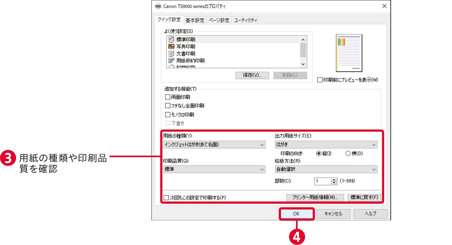 筆まめVer.29の使い方:宛名面を印刷する