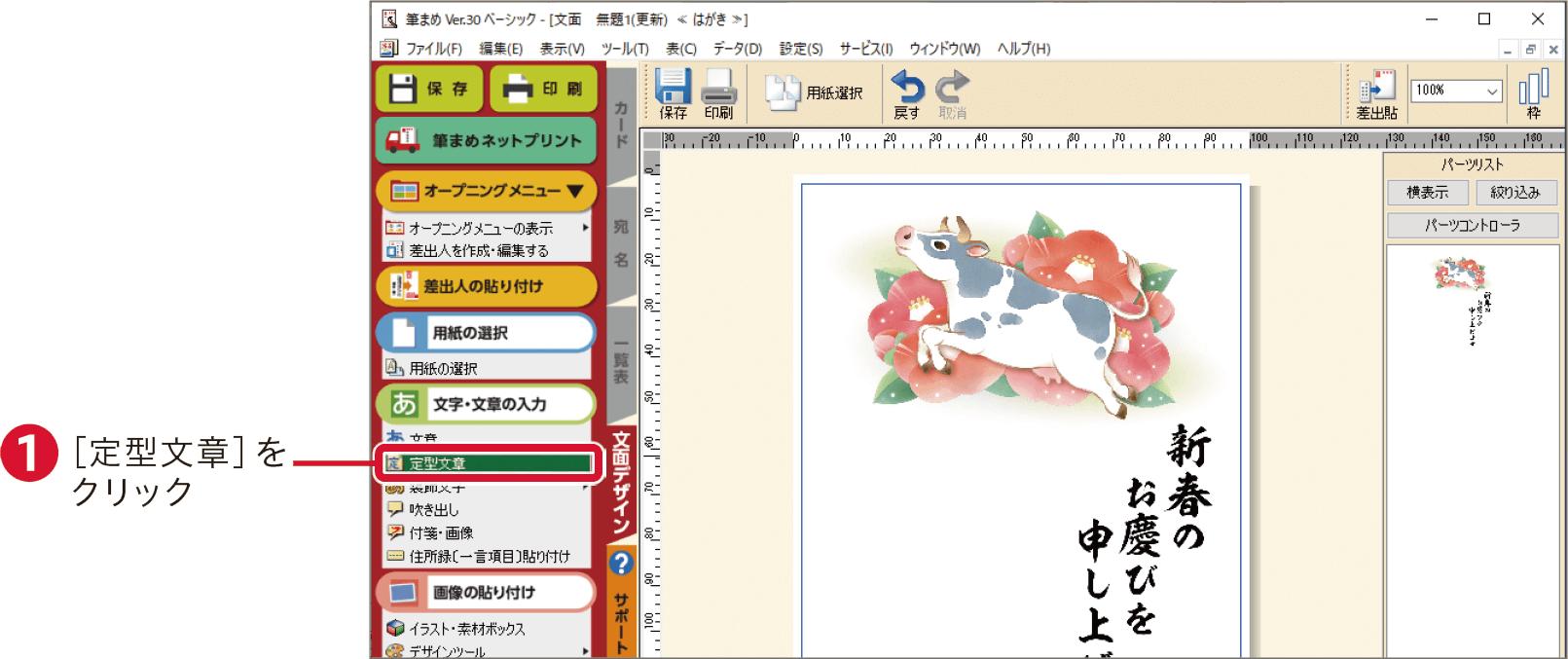 筆まめVer.30の使い方:年賀状に文字を加える