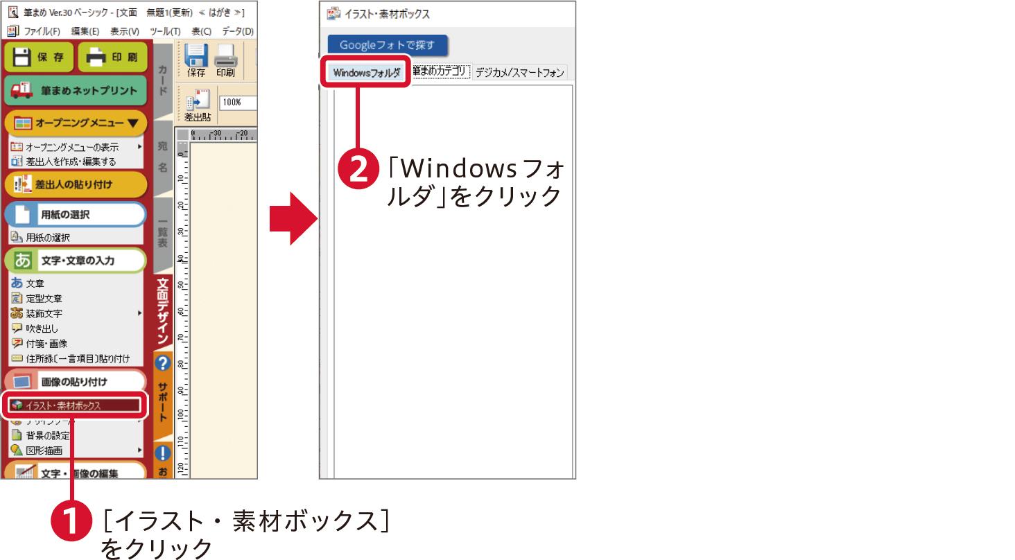 筆まめVer.30の使い方:年賀状にパーツを加える