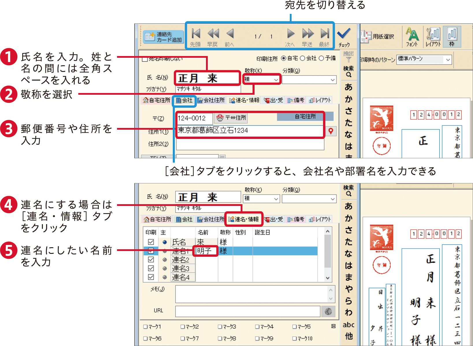 筆まめVer.30の使い方:住所録を作成する
