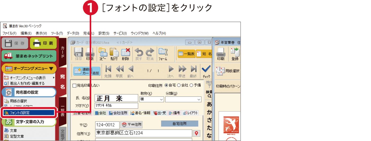 筆まめVer.30の使い方:宛名面のレイアウトを調整する
