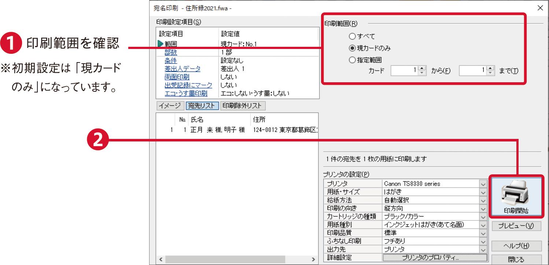 筆まめVer.30の使い方:宛名面を印刷する