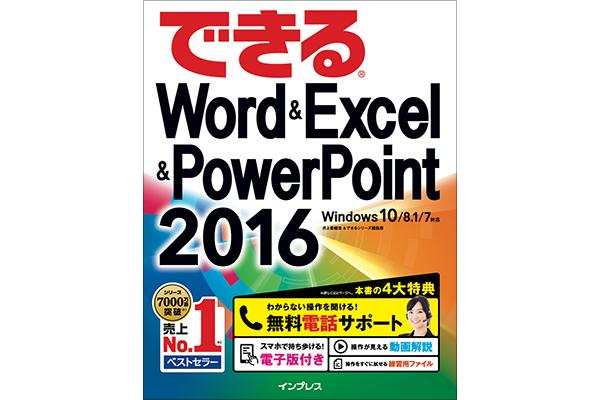 できるWord&Excel&PowerPoint 2016 Windows 10/8.1/7対応 - 使い方解説動画一覧