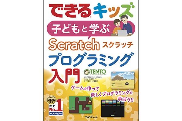 「できるキッズ 子どもと学ぶ Scratch プログラミング入門」プロジェクト動画一覧