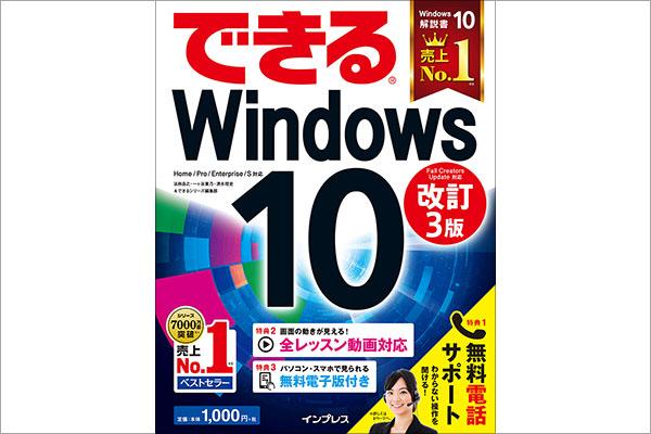 できるWindows 10 改訂3版 解説動画まとめ