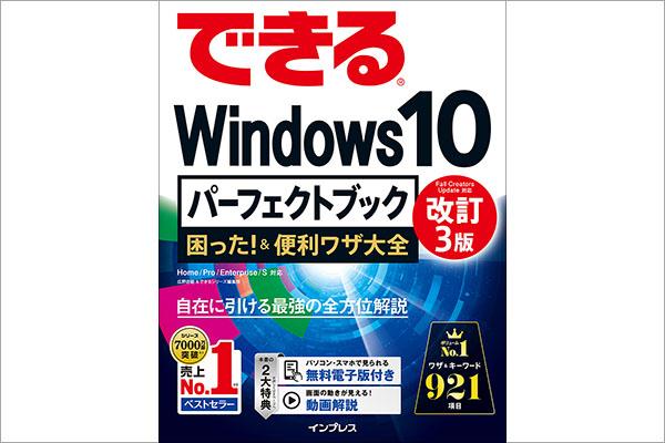 できるWindows 10パーフェクトブック 困った!&便利ワザ大全 改訂3版 動画解説まとめ