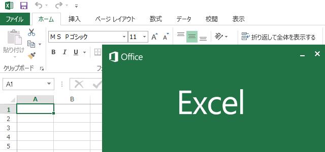 Excel 使い方解説一覧 | できるネット