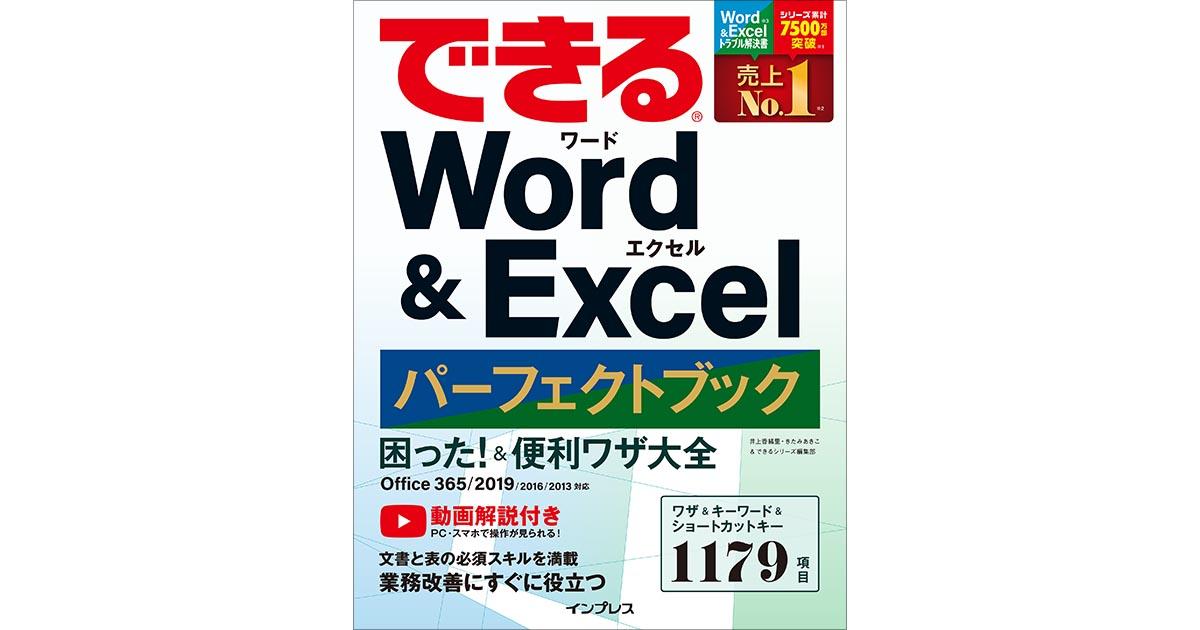 できる Word&Excel パーフェクト...