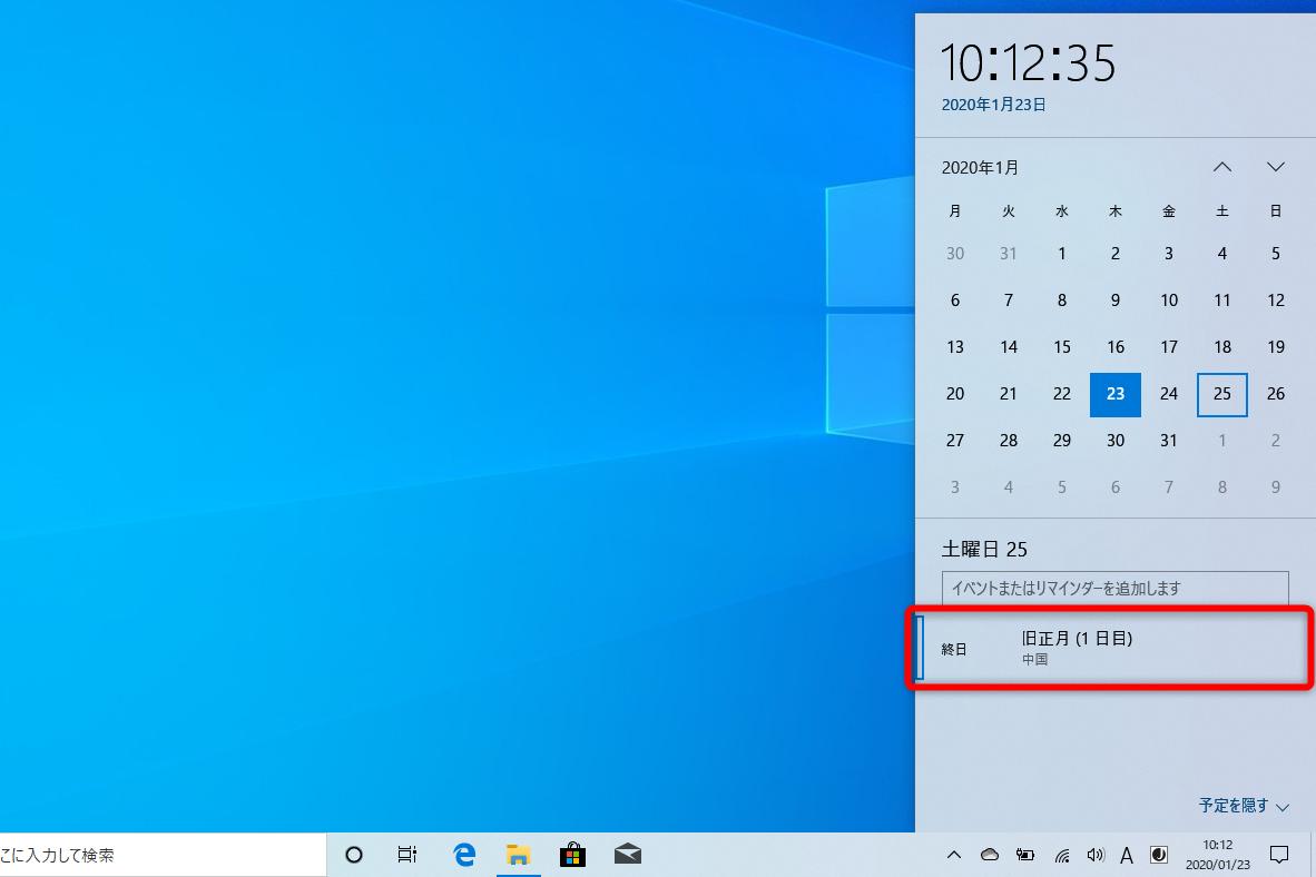 2020年の春節は1月24日から。中国の休日カレンダーを確認するには?