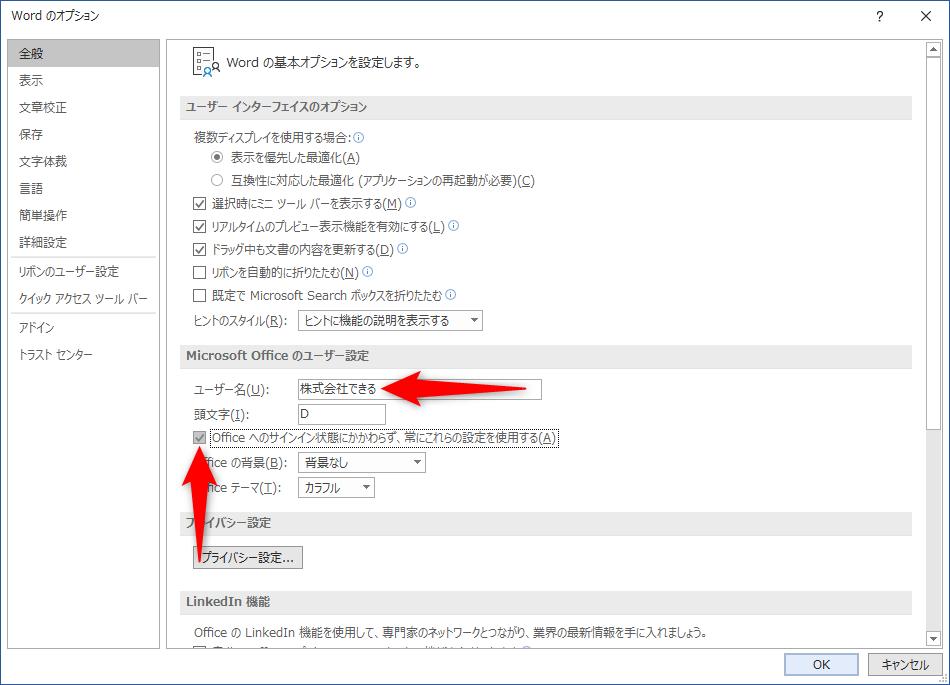 ファイルの校閲者名を組織名に固定する