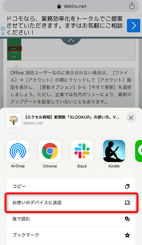 スマホのChromeで閲覧中のWebページをパソコンへ送信する方法【iPhone & Android】
