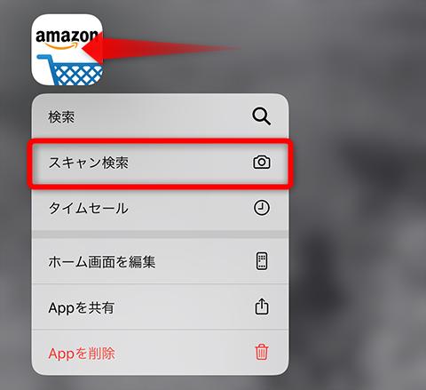 スマホのカメラで商品を探せる! Amazonアプリの画像検索が便利